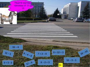 10 – 3 – 1 19 – 10 3 + 3 - 2 17 – 5 8 – 4 – 0 11 – 1 6 – 2 + 3 7 + 2 – 9 0 +
