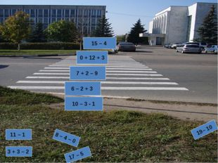 19– 10 3 + 3 – 2 17 – 5 8 – 4 – 0 11 – 1 10 – 3 - 1 6 – 2 + 3 7 + 2 – 9 0 + 1