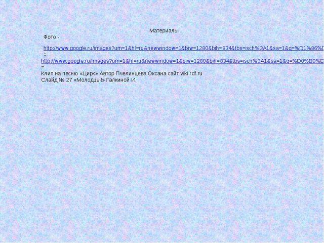 http://www.google.ru/images?um=1&hl=ru&newwindow=1&biw=1280&bih=834&tbs=isch%...