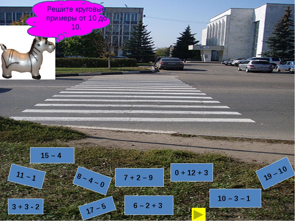 10 – 3 – 1 19 – 10 3 + 3 - 2 17 – 5 8 – 4 – 0 11 – 1 6 – 2 + 3 7 + 2 – 9 0 +...
