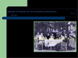 Лев Николаевич Толстой и его семья. Эпиграф «Счастлив тот, кто счастлив у себ