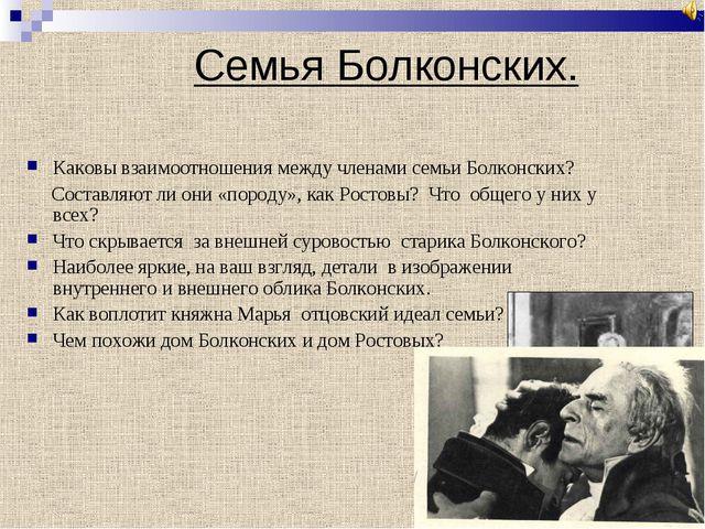 Семья Болконских. Каковы взаимоотношения между членами семьи Болконских? Сост...