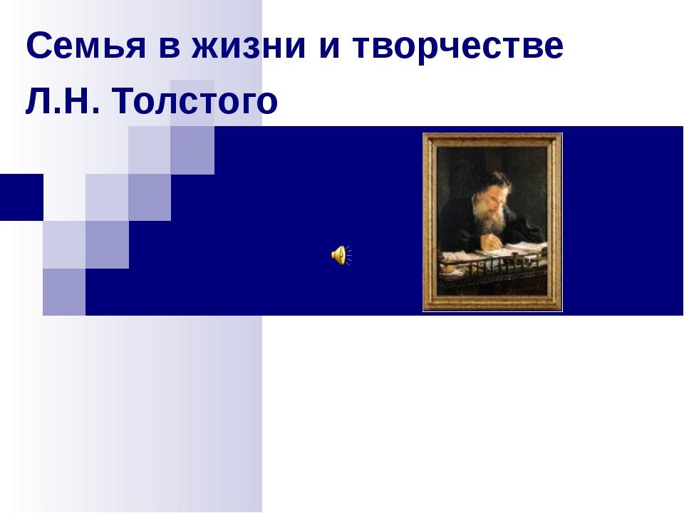 Семья в жизни и творчестве Л.Н. Толстого