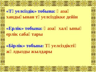 «Тәуелсіздік» тобына: Қазақ хандығынан тәуелсіздікке дейін «Ерлік» тобына: Қа