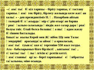 -«Қазақтың бүкіл тарихы – бірігу тарихы, тұтастану тарихы. Қазақ тек бірігу,