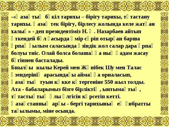 -«Қазақтың бүкіл тарихы – бірігу тарихы, тұтастану тарихы. Қазақ тек бірігу,...