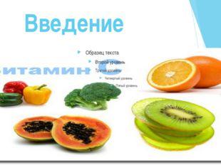 Цель работы -какое количество продуктов , содержащих витамин С необходимо съ