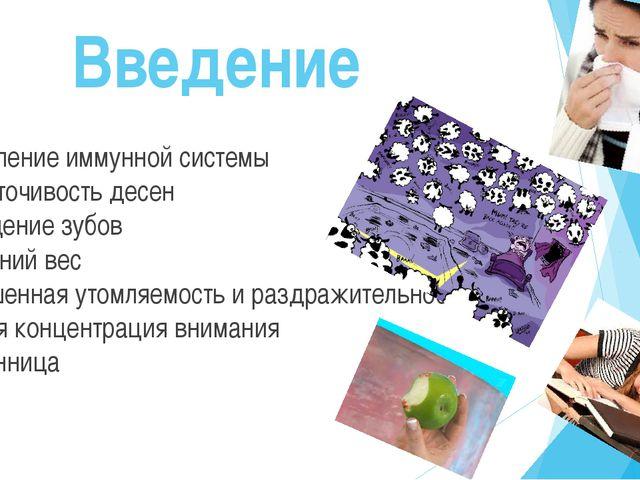 Введение -ослабление иммунной системы -кровоточивость десен -выпадение зубов...
