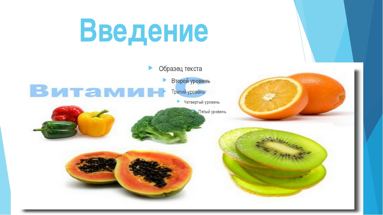 Цель работы -какое количество продуктов , содержащих витамин С необходимо съ...