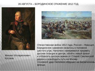 26 АВГУСТА – БОРОДИНСКОЕ СРАЖЕНИЕ 1812 ГОД. Отечественная война 1812 года. Ро