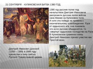 21 СЕНТЯБРЯ - КУЛИКОВСКАЯ БИТВА 1380 ГОД. Дмитрий Иванович Донской (1359 – 13