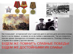 Как показывает исторический опыт в ратном деле в ратном деле россияне всегда