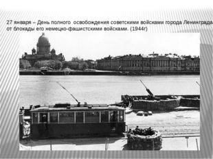 27 января – День полного освобождения советскими войсками города Ленинграда о