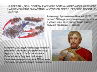 18 АПРЕЛЯ - ДЕНЬ ПОБЕДЫ РУССКОГО ВОЙСКА АЛЕКСАНДРА НЕВСКОГО НАД НЕМЕЦКИМИ РЫЦ