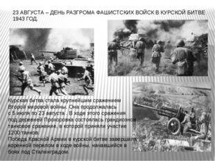 23 АВГУСТА – ДЕНЬ РАЗГРОМА ФАШИСТСКИХ ВОЙСК В КУРСКОЙ БИТВЕ 1943 ГОД. Курская