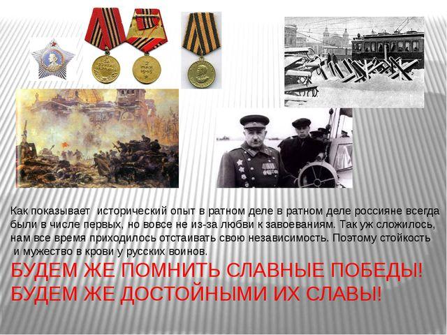 Как показывает исторический опыт в ратном деле в ратном деле россияне всегда...