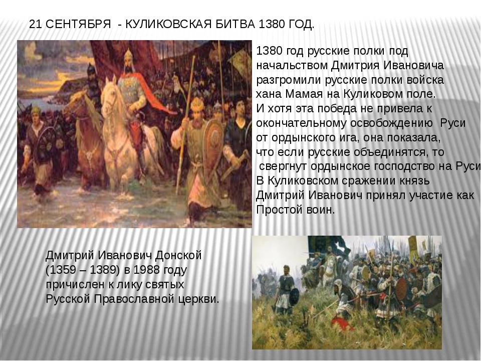 21 СЕНТЯБРЯ - КУЛИКОВСКАЯ БИТВА 1380 ГОД. Дмитрий Иванович Донской (1359 – 13...