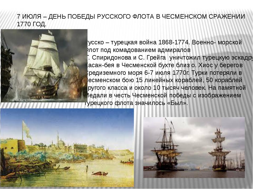 7 ИЮЛЯ – ДЕНЬ ПОБЕДЫ РУССКОГО ФЛОТА В ЧЕСМЕНСКОМ СРАЖЕНИИ 1770 ГОД. Русско –...