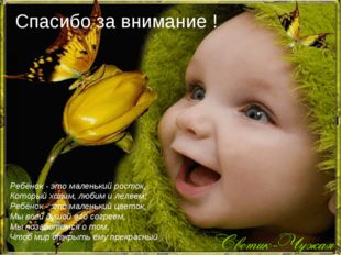 =====е! Ребёнок - это маленький росток, Который холим, любим и лелеем; Ребёно