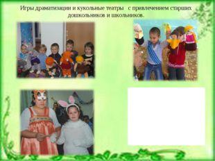 Игры драматизации и кукольные театры с привлечением старших дошкольников и шк