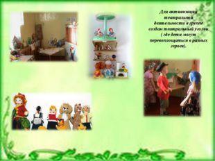Для активизации театральной деятельности в группе создан театральный уголок (
