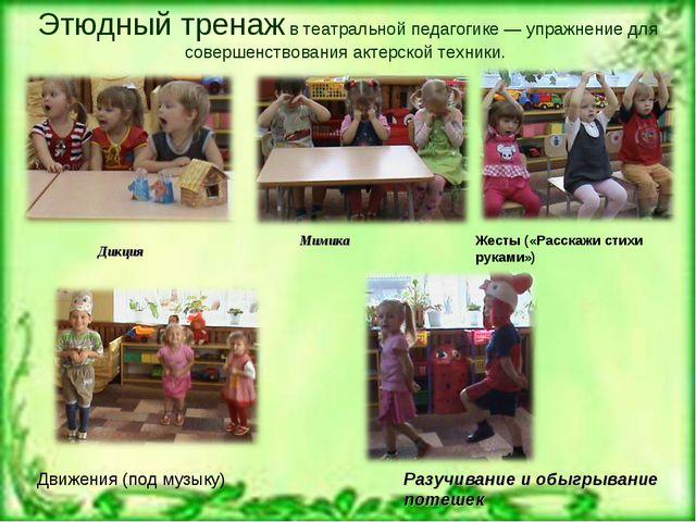 Этюдный тренажв театральной педагогике — упражнение для совершенствования ак...
