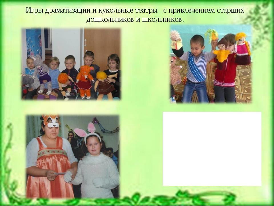 Игры драматизации и кукольные театры с привлечением старших дошкольников и шк...