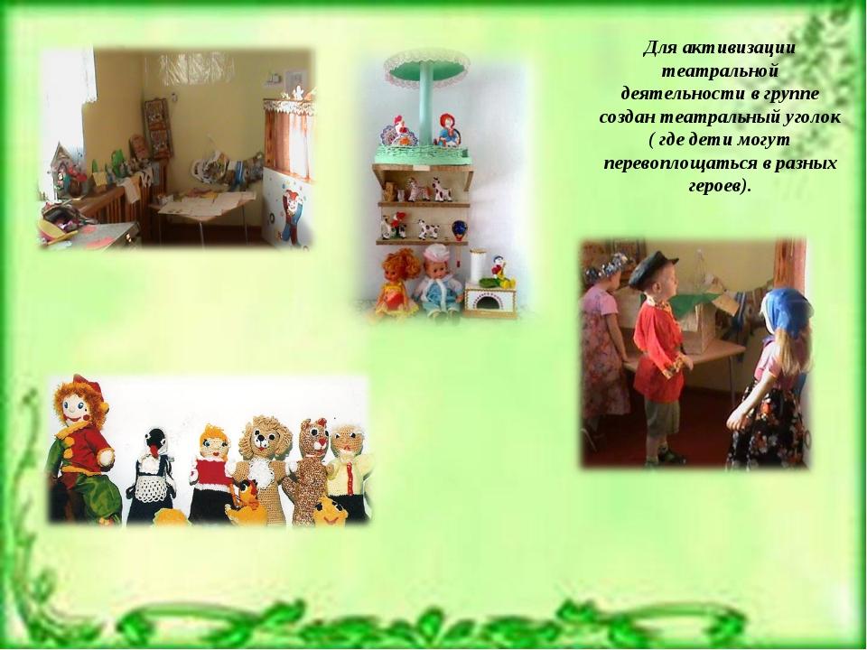 Для активизации театральной деятельности в группе создан театральный уголок (...