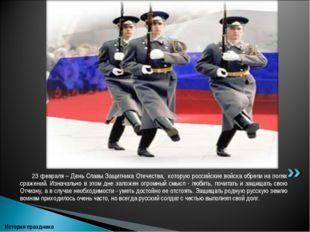 23 февраля – День Славы Защитника Отечества, которую российские войска обрел