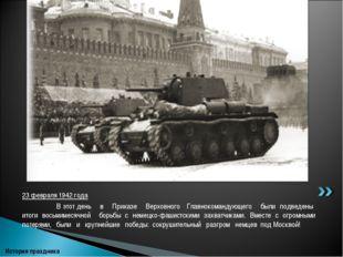 23 февраля 1942 года В этот день в Приказе Верховного Главнокомандующего был