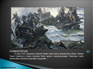 23 февраля 1944 года В канун 26-й годовщины Красной Армии наши войска форсир