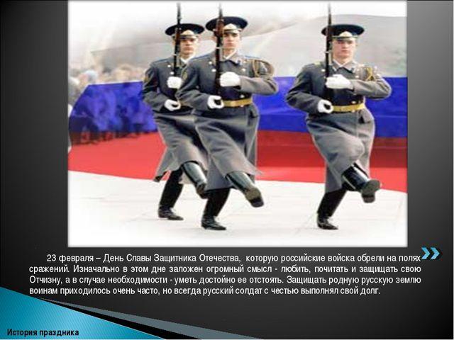 23 февраля – День Славы Защитника Отечества, которую российские войска обрел...