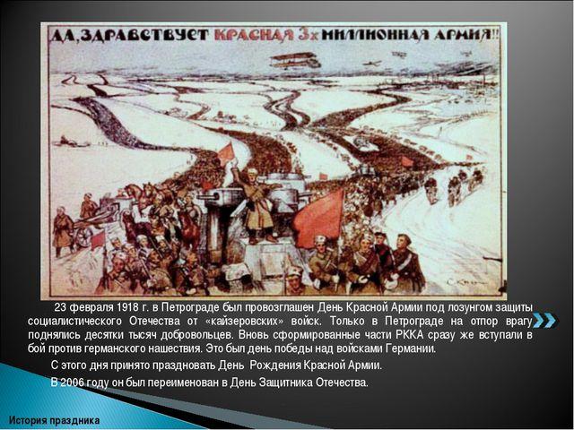 23 февраля 1918 г. в Петрограде был провозглашен День Красной Армии под лозу...