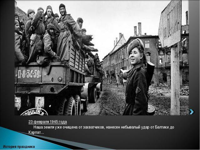 23 февраля 1945 года Наша земля уже очищена от захватчиков, нанесен небывалый...
