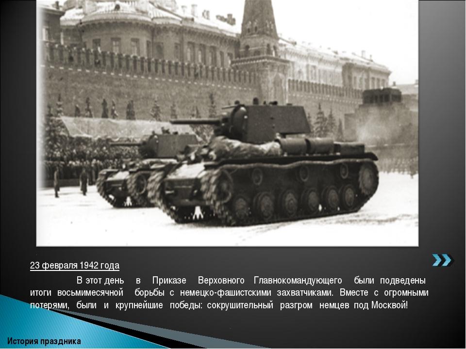 23 февраля 1942 года В этот день в Приказе Верховного Главнокомандующего был...