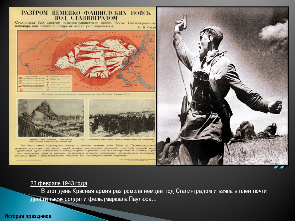 23 февраля 1943 года В этот день Красная армия разгромила немцев под Сталингр...