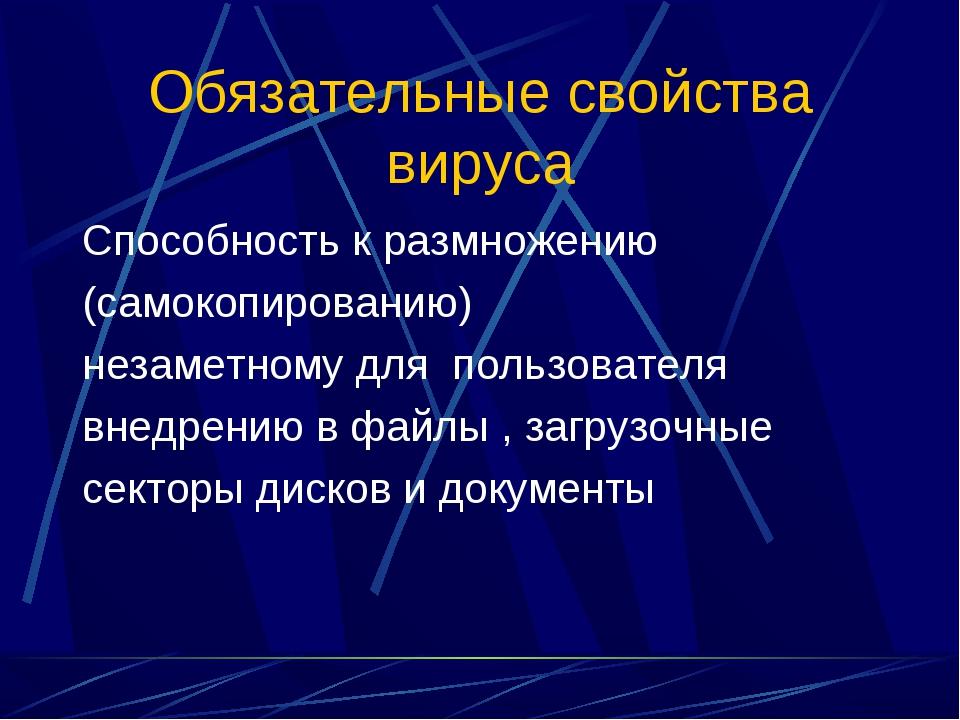 Обязательные свойства вируса Способность к размножению (самокопированию) неза...