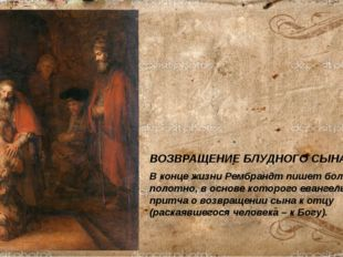 ВОЗВРАЩЕНИЕ БЛУДНОГО СЫНА В конце жизни Рембрандт пишет большое полотно, в ос