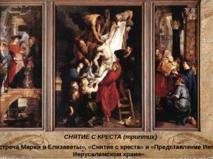 СНЯТИЕ С КРЕСТА (триптих) «Встреча Марии и Елизаветы», «Снятие с креста» и «П