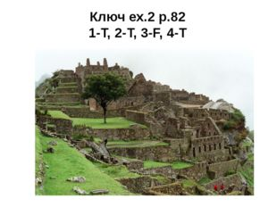Ключ ex.2 p.82 1-T, 2-T, 3-F, 4-T