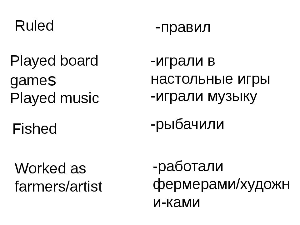 Ruled -правил Played board games -играли в настольные игры Played music -игра...