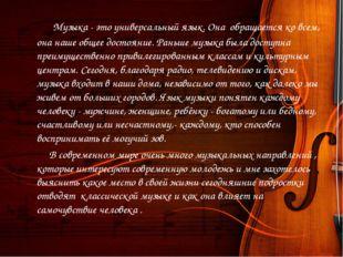 Музыка - это универсальный язык. Она обращается ко всем, она наше общее дост