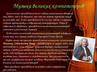 Музыка великих композиторов Классические произведения были созданы гениальным