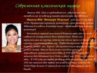 Современная классическая музыка Ванесса Мэй одна из представителей современно