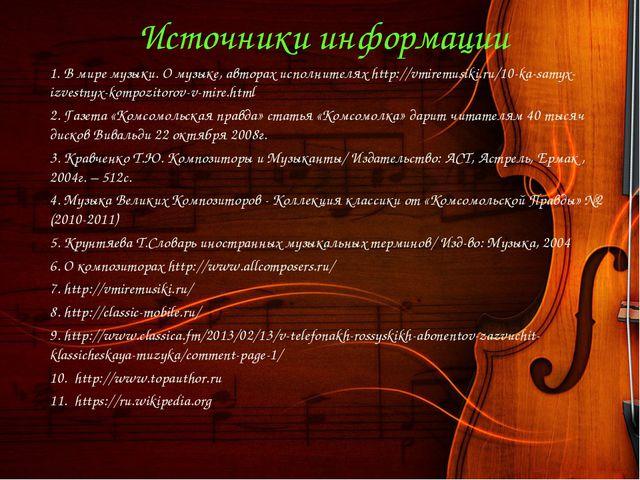 Источники информации 1. В мире музыки. О музыке, авторах исполнителях http://...
