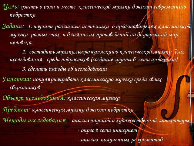 Цель: узнать о роли и месте классической музыки в жизни современного подростк...