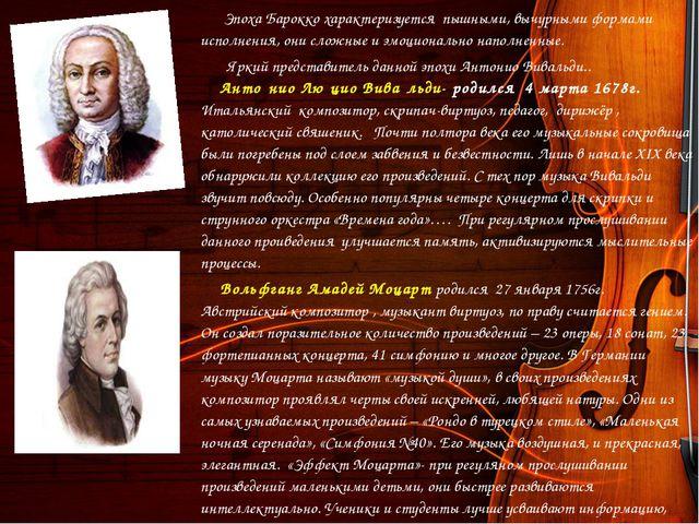 Эпоха Барокко характеризуется пышными, вычурными формами исполнения, они сло...