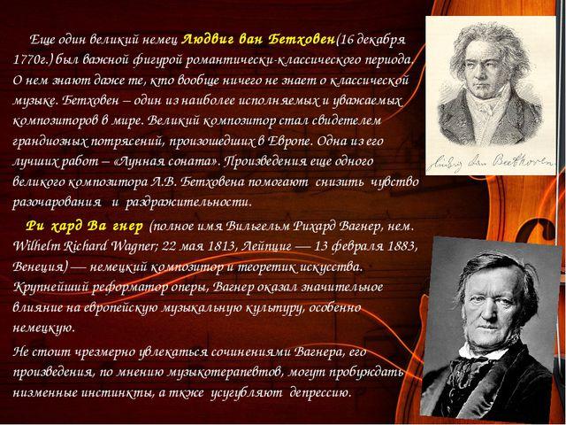 Еще один великий немец Людвиг ван Бетховен(16 декабря 1770г.) был важной фиг...