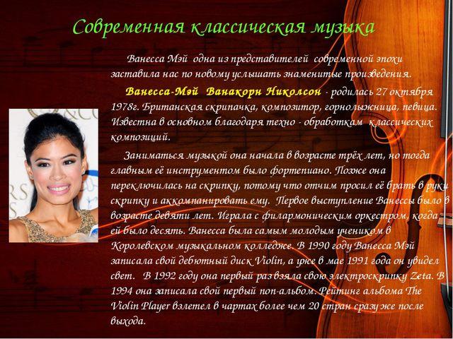 Современная классическая музыка Ванесса Мэй одна из представителей современно...