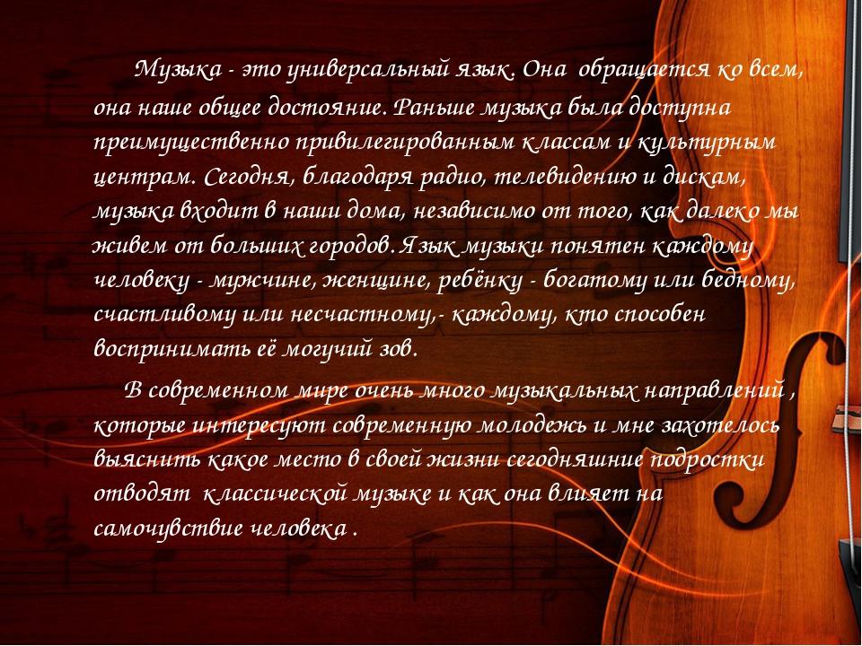 Музыка - это универсальный язык. Она обращается ко всем, она наше общее дост...